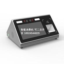 食堂收款机IC卡缴款机NFC收费机智能触摸屏收费机图片