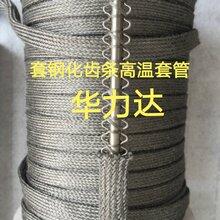 上海不锈钢纤维套管不锈钢纤维模布,加厚金属纤维织带图片