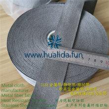 金属纤维织带不锈钢纤维耐高温金属套管消除静电织带图片