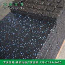 广州健身房炫彩橡胶地垫(WH-DD1001)文昊体育橡胶地垫厂家图片