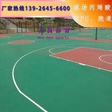 深圳市水性丙烯酸原料生产厂家,球场丙烯酸包施工图片