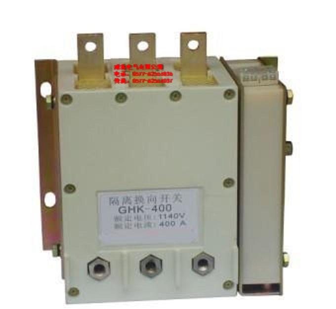 供应GHK400/1140低压隔离换向开关,立式换向开关