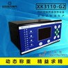 貝爾東方XK3110-G2