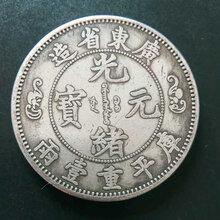 广东省造光绪元宝高价拍卖快速成交图片