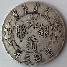 2020年大清银币拍卖和鉴定图片