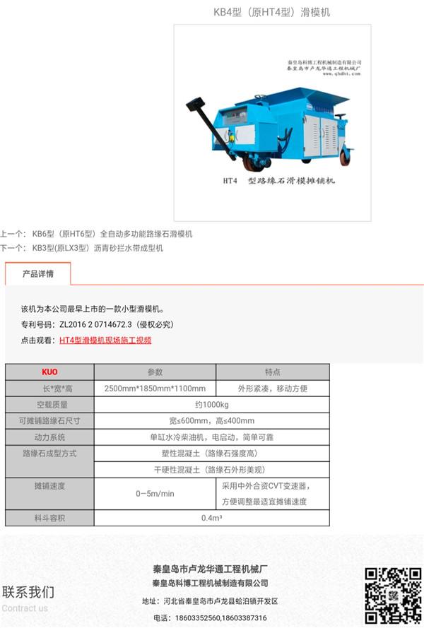 邯郸br /水沟滑模成型机br /性能稳定