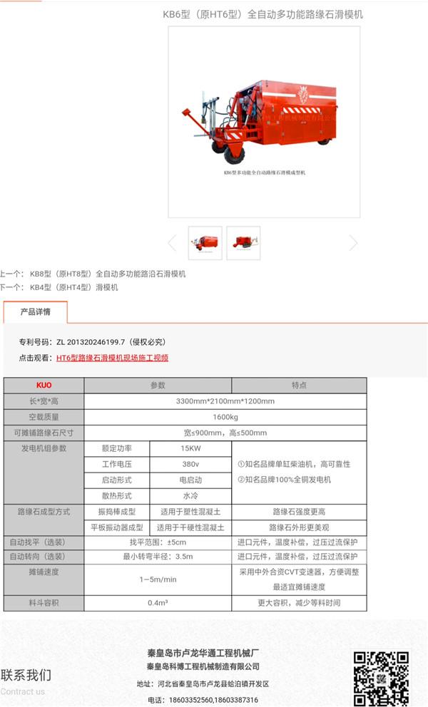 苏州br /路边石成型机br /效率高
