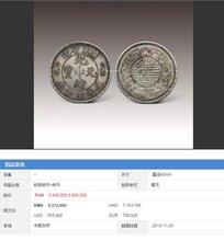 广东省造双龙寿字币鉴定真假,双龙寿字币私下收购价格,拍卖价格图片