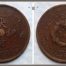 大清铜币私下收购价格,大清铜币鉴定真假,正规公司收购大清铜币图片