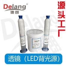LED背光源胶透镜胶透镜CCDCMOS粘接PCBA补强图片