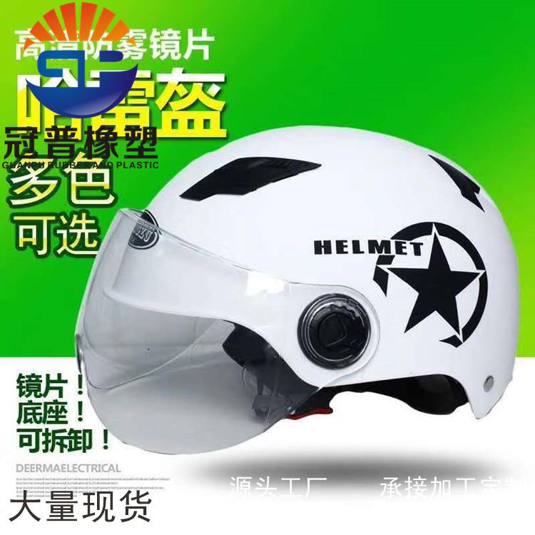 骑行安全头盔批发价格注塑成型加工定制工厂