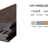 木塑共擠地板中國知名品牌廠家生產直銷