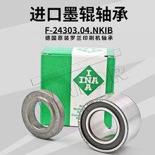 INA原装进口罗兰印刷机轴承F-24303.04.NKIB配件号8009C133815图片