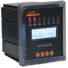 低压馈线保护器数字式线路保护器安科瑞电气ALP220-100图片