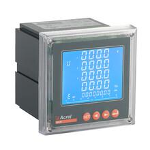 ACR320EFLH/JK4M安科瑞三相液晶尖峰平谷谐波四路模拟量报警输出图片