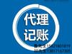 上海虹口区公司注册、代理记账靠谱