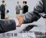 上海奉贤区公司注册靠谱
