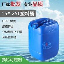 佛山廠家批發25L升塑料化工桶25公斤堆碼桶油桶產品15號