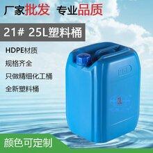 佛山廠家批發25L升塑料化工桶25公斤堆碼桶尿素桶產品21號