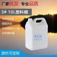 佛山廠家批發10L升塑料化工桶10公斤消毒液桶產品15號