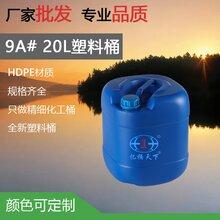 佛山廠家批發20L升塑料化工桶20公斤消毒液桶產品9#A