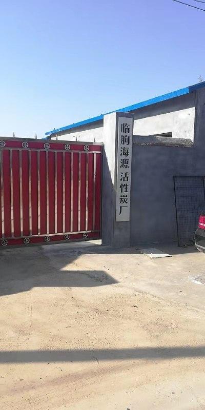 潍坊精致石英砂厂家:临朐县海源活性炭厂
