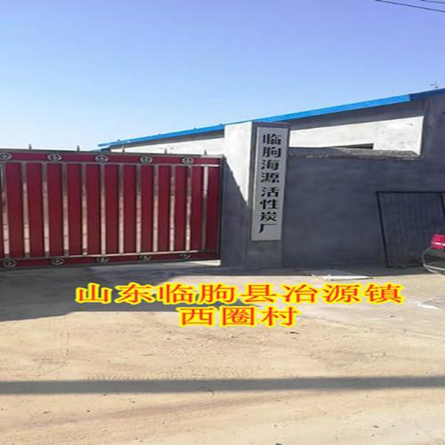 臨朐海源活性炭廠