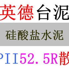 随通贸易PO42.5R袋装水泥质量可靠图片