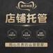 泰安淘寶代運營的公司排名