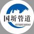 河北国圻管道装备制造竞博国际(于经理)