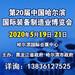 2020东北工业机器人展览会-2020CHIME哈尔滨制博会