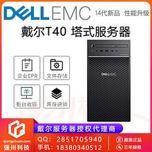 彭州戴爾服務器經銷商戴爾PowerEdgeT40入門級塔式服務器報價圖片