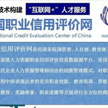 全國職業信用評價網項目合作采集圖片