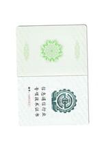 南京全國職業信用評價網bim高級工程師入庫證書圖片