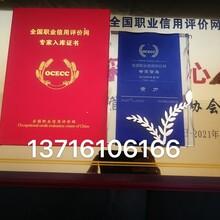 天津全國職業信用評價網人才入庫證書圖片