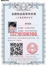 天津全國職業信用評價網bim高級工程師入庫證書圖片