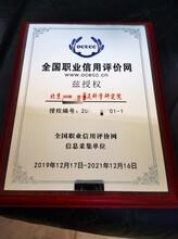 上海全國職業信用評價網bim高級工程師圖片