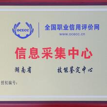 廈門全國職業信用評價網bim工程師認證證書圖片