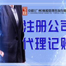 廣州注冊營業執照