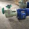 長沙塑料防腐泵供應商