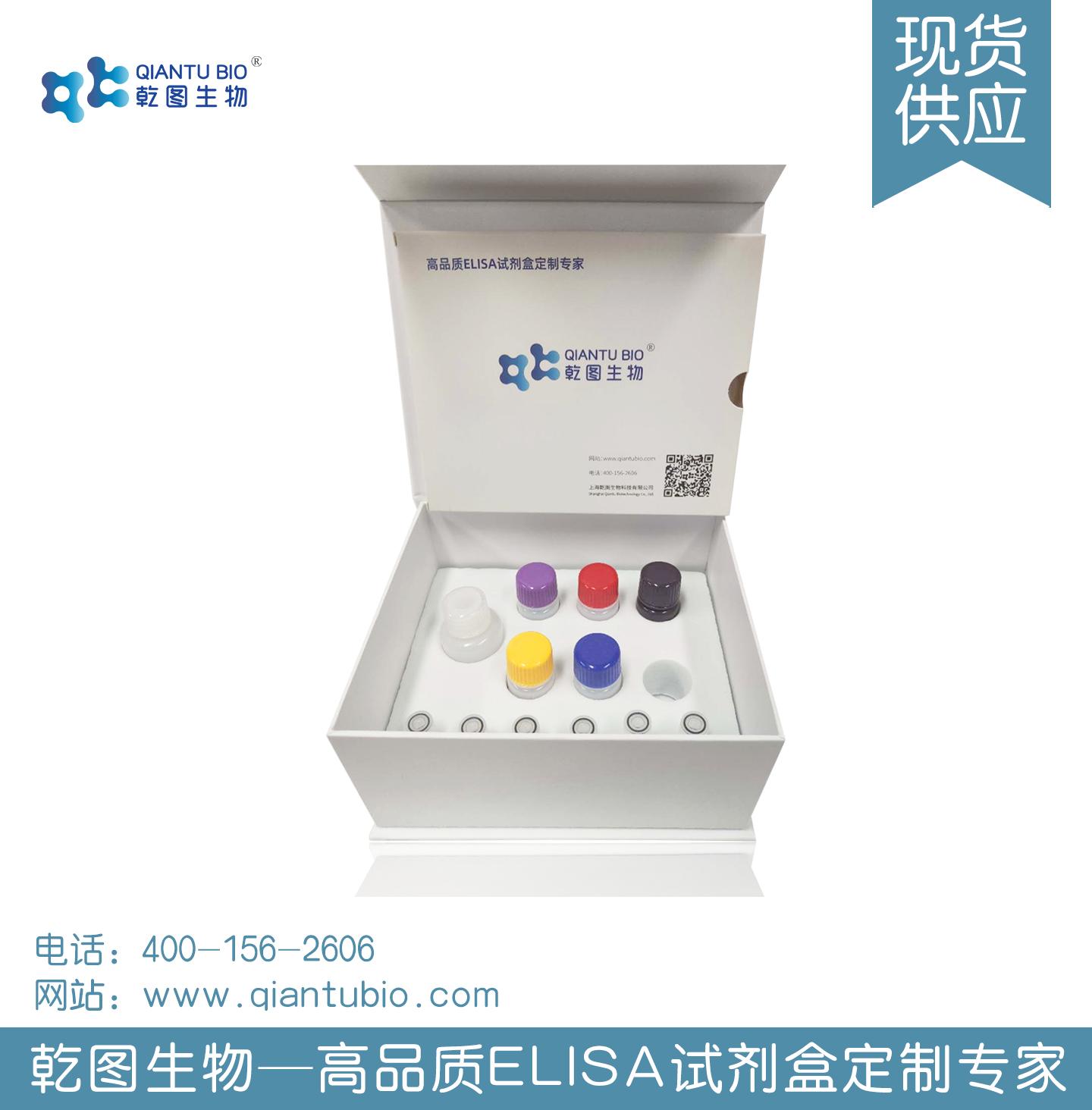 QTE21042 大鼠花生四烯酸(AA)ELISA试剂盒试剂盒说明书