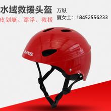 NRS水域救援头盔皮划艇急流洪水救援激流水上优游平台1.0娱乐注册头部保护头盔图片