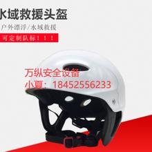 消防水域救援頭盔漂流皮劃艇頭盔水上救援頭盔安全救生頭盔CE認證圖片