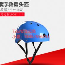 水域救援頭盔漂浮速降溪降安全頭盔水上安全救生頭盔消防水域救援圖片