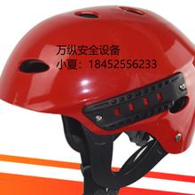 水域救援頭盔帶導軌水盔救援頭盔消防水上救援防護頭盔圖片