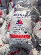 宁夏三和片碱厂家直销99%国标氢氧化钠水处理洗涤剂脱硫剂图片