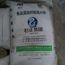 内蒙古君正食品级氢氧化钠厂家直销食品添加剂片碱中和剂图片