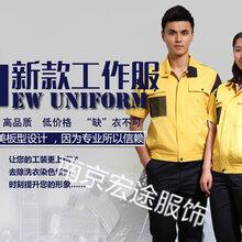 南京职业装定制南京工作服定做南京各类团体工作装定制图片