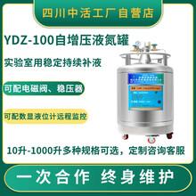 四川中活自增壓液氮罐YDZ-200升液氮罐200L液氮罐圖片