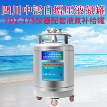 自增壓液氮罐YDZ-175自增壓液氮罐容器175升杜瓦罐生產廠家圖片